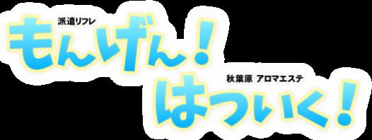 『もんげん! 』『はついく! 』写メ日記